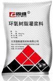 EGM环氧树脂灌浆料